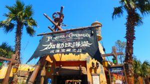 上海ディズニー カリブの海賊がおすすめ! 人気アトラクション