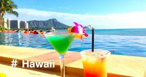 GW・お盆におすすめではない海外旅行先 ハワイ