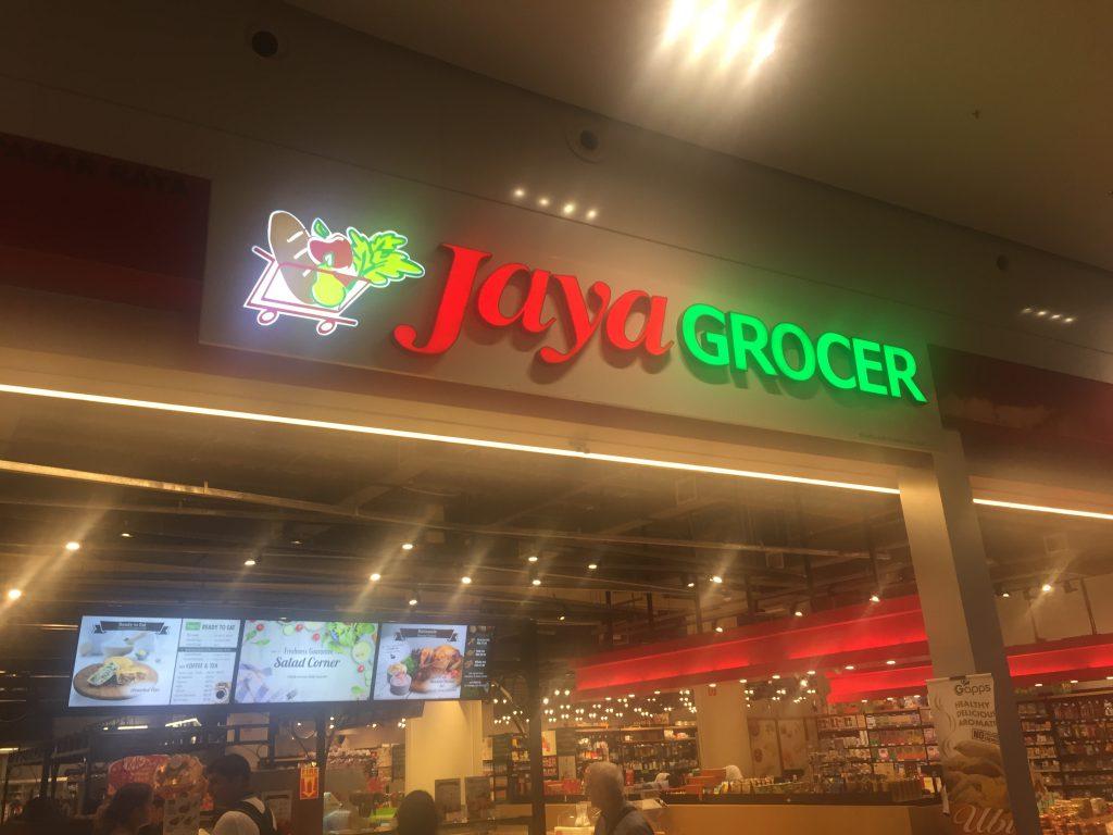 マレーシアターミナル2空港内スーパーJaya GROCER