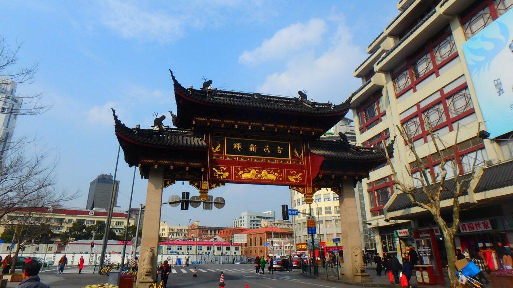 上海 豫円から近いおすすめのホテル