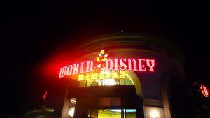 上海World of Disney Storeは23時まで営業