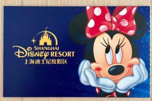 上海ディズニーランドのチケットを格安で買う方法