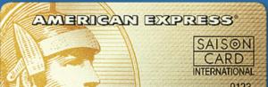 海外旅行に有利なクレジットカードは絶対アメックスゴールド!