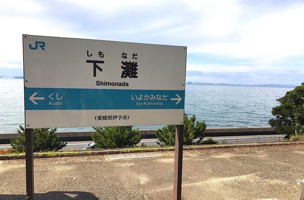 愛媛県下灘駅(しもなだえき)への行き方
