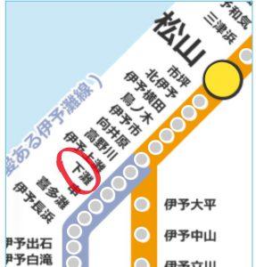 松山駅から下灘駅 行き方と路線図map