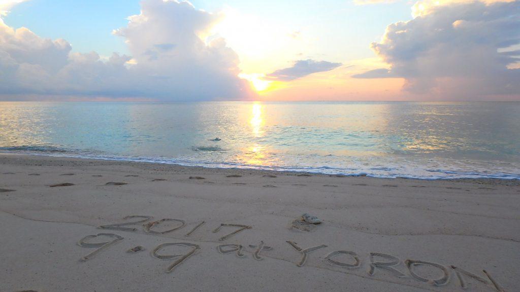 与論島の思い出と夕日 兼母海岸