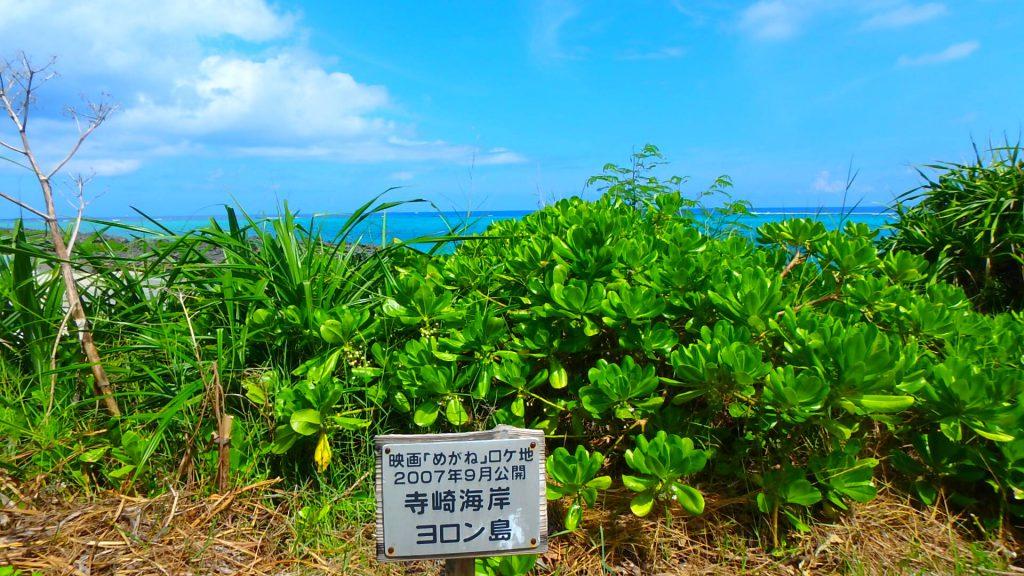 映画「めがね」ロケ地 与論島の寺崎海岸