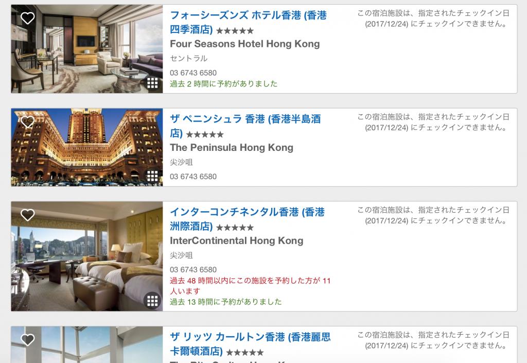 ガラディナー ホテル予約サイトの予約方法