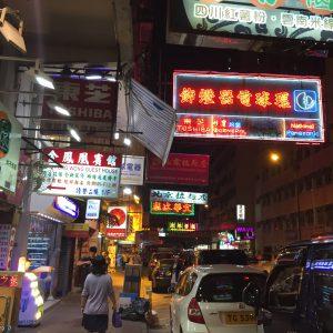 海外旅行初心者におすすめ 香港の夜市