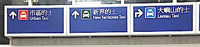 香港空港 タクシー乗り場 ディズニーランドホテル方面
