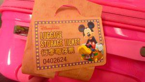 香港ディズニーの荷物預かり所 Luggage storage