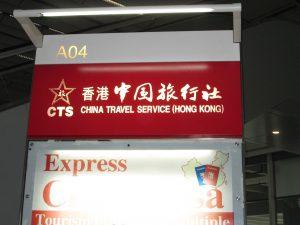 香港空港のChinaTravel