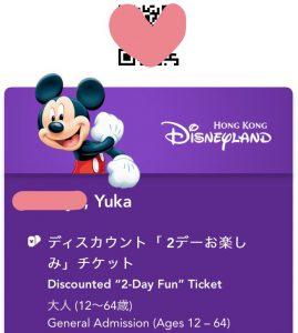 香港ディズニー 2DAYSディスカウントチケット
