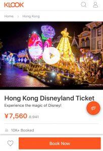 香港ディズニーチケット ディスカウントサイト