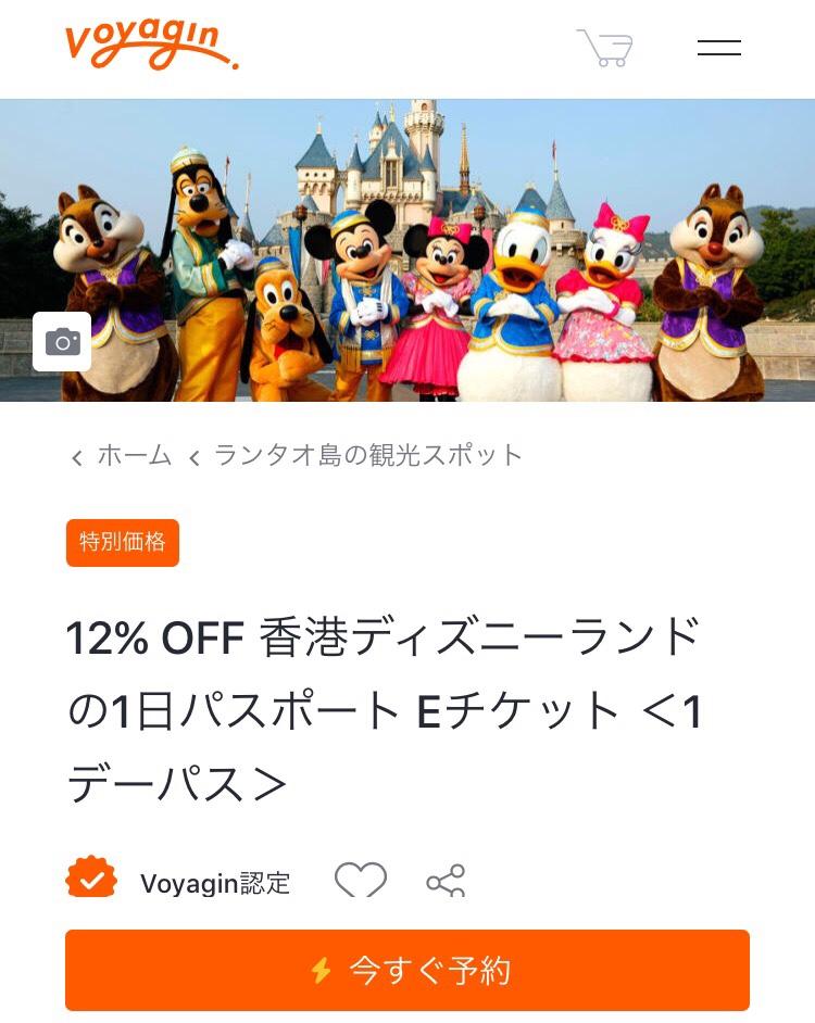 香港ディズニーランドチケットを安く購入 日本語対応サイト