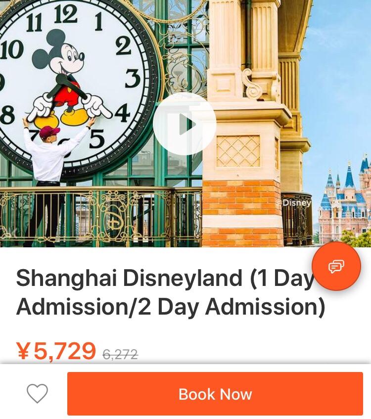 上海ディズニーランドのチケット お得な割引サイトで安く購入