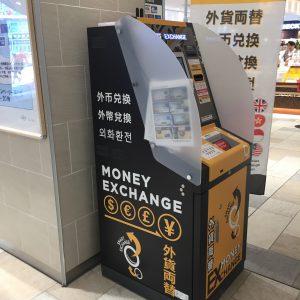 国内にある自動外貨両替機 スマートエクスチェンジ