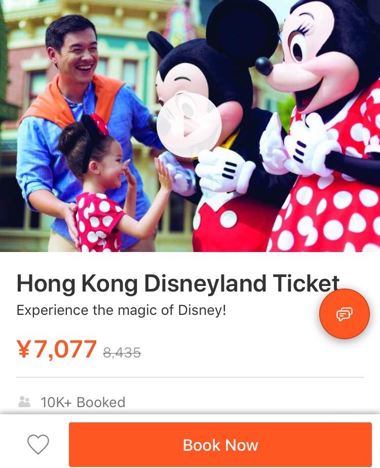 香港ディズニーランド 一番安い割引ディスカウントチケット
