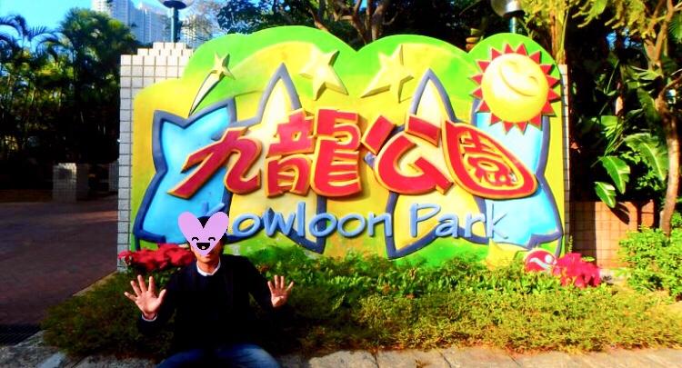 香港 九龍公園 九龍駅近くの観光