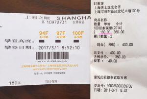 上海ヒルズの入場チケット