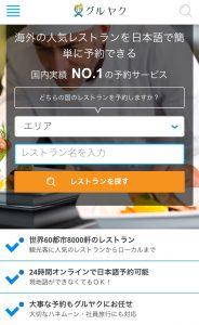 海外のレストラン予約 日本語可能なグルヤク