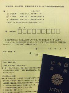 結婚・婚姻後のパスポート変更 新規発給 残存期限