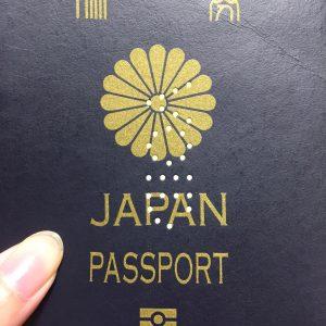 パスポートの更新 穴あけで無効化