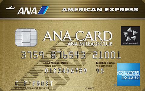 ANAマイル 一番貯まりやすいカード
