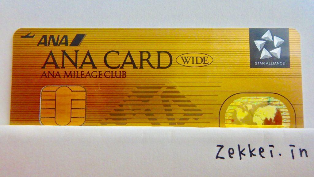 ANAマイルが一番貯まりやすいクレジットカード