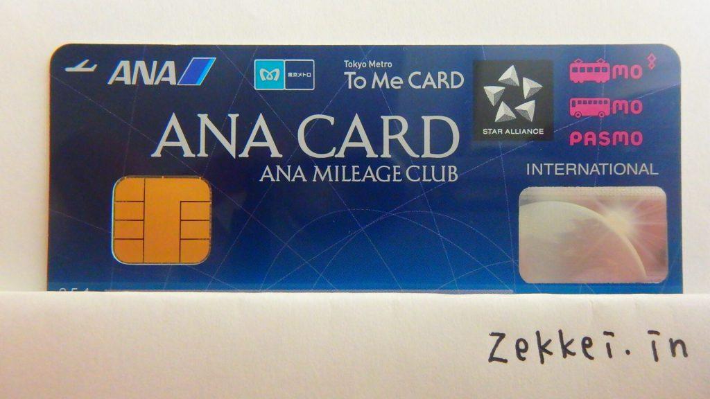 ANAマイルを貯める裏ワザ ソラチカカード