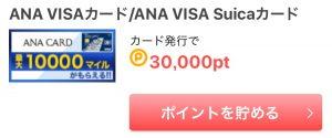 ANAクレジットカード発行でマイルが貯まるポイントサイト