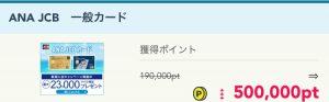 ANA to Me CARD(ソラチカカード)発行でポイントが貯まる