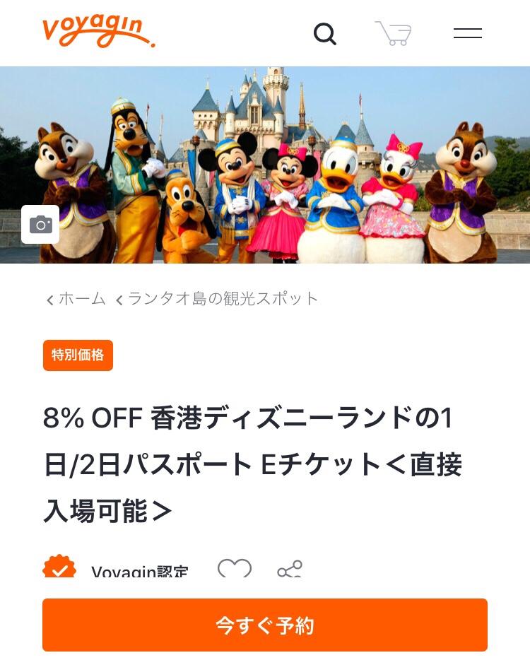 香港ディズニーランドのチケット 日本語で買える割引サイト