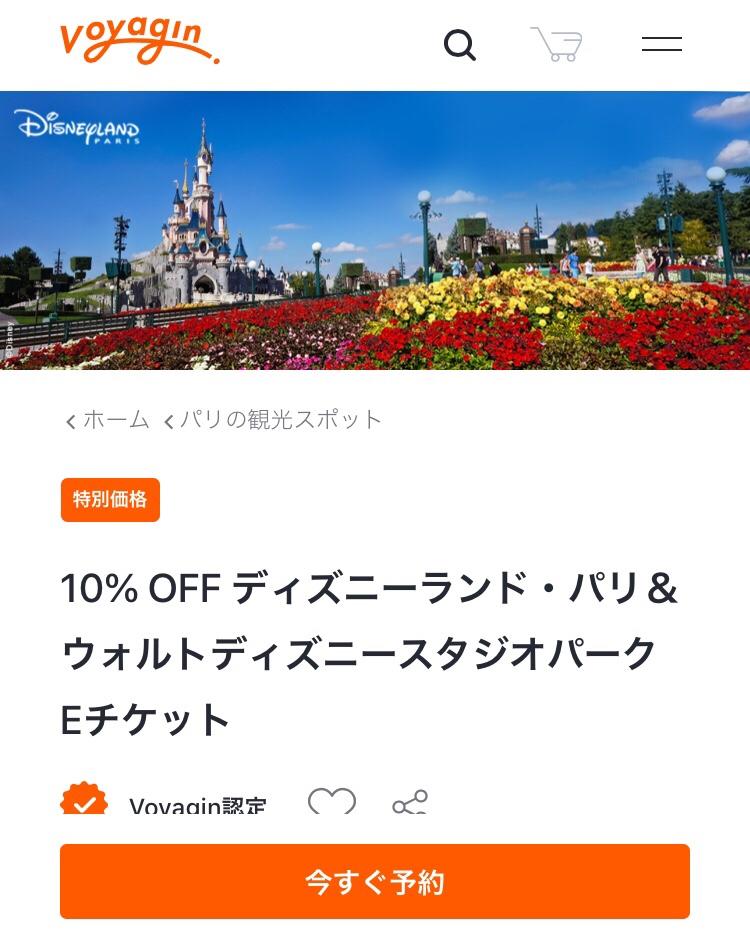 ディズニーランドパリ チケットを安く買える日本語サイト