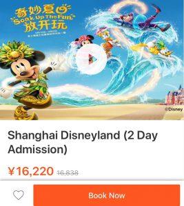 上海ディズニー 2daysチケット 割引サイト 格安