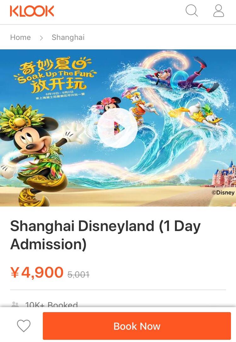 上海ディズニーチケットの新料金 スターライトパスポート
