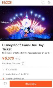 ディズニーランドパリのチケットを最安値で買う方法