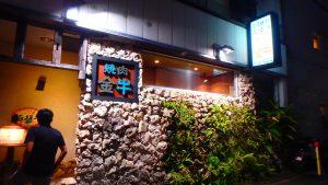 石垣島でおすすめの焼肉屋さん 金牛