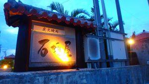 石垣島で一番おすすめの石垣牛焼肉 石垣屋