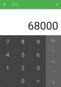 海外旅行 お金の計算に便利なアプリ Currency