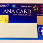 【ANA】モッピー経由のソラチカカード発行で26,060マイルを貯める