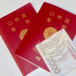 海外旅行でのお金の管理方法。現金はいくら持っていく?どこで両替する?
