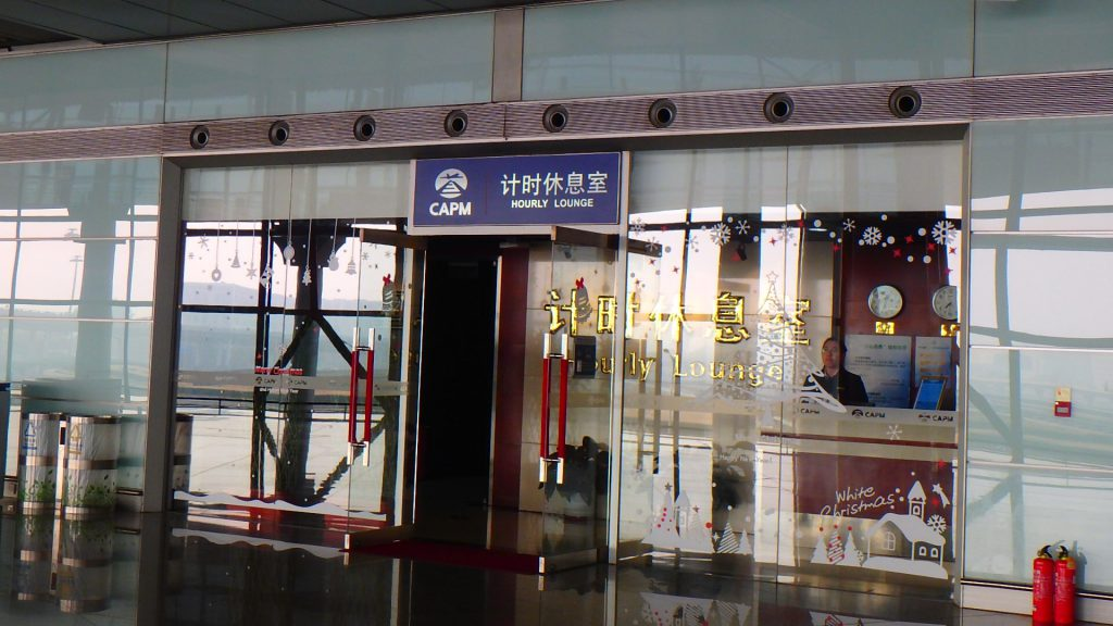 北京国際空港 ラウンジ