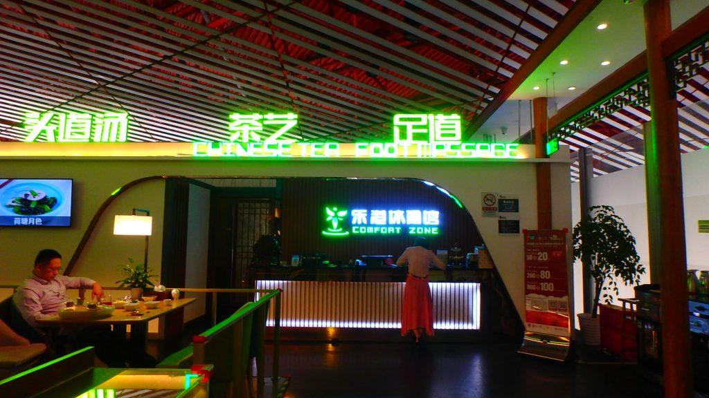 北京国際空港のマッサージ屋さん