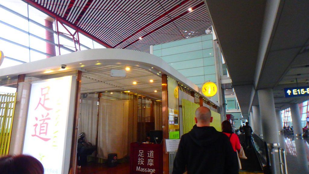 北京空港のマッサージ 搭乗ゲート