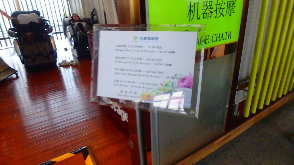 北京空港のマッサージ 料金