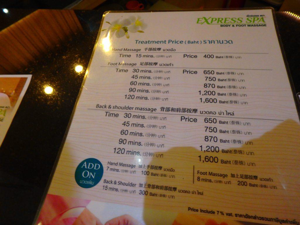 バンコク空港のマッサージの料金