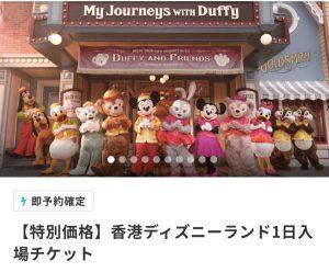 香港ディズニー割引チケット