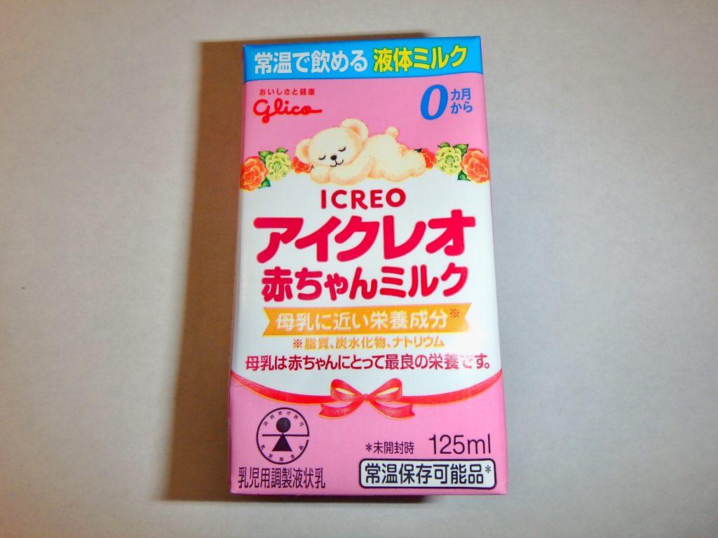 赤ちゃん連れ 海外旅行 持ち物 液体ミルク