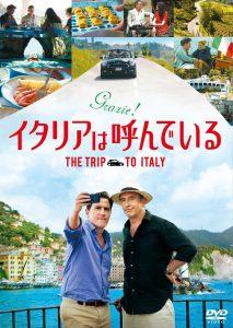 南イタリアが舞台の映画